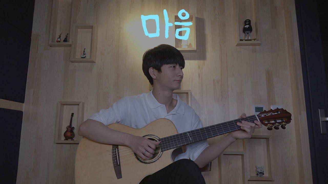 (IU) Heart - Sungha Jung