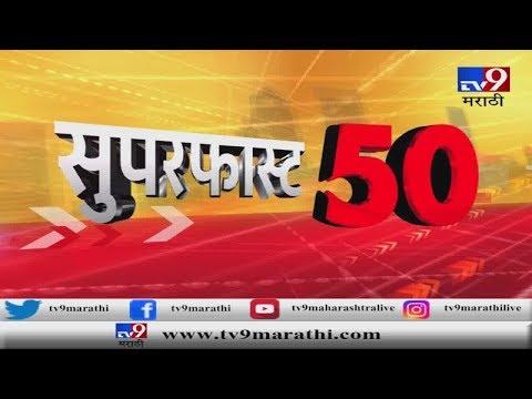 सुपरफास्ट 50 न्यूज | 15 July 2019-TV9