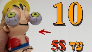 מגוון מוצרים איכותיים ומפנקים עד 5 דולר בלבד מאתר אלי אקספרס | Aliexpress Items 5$ Dollars