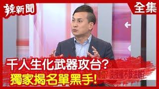 【辣新聞152】千人生化武器攻台? 獨家揭名單黑手! 2020.02.07