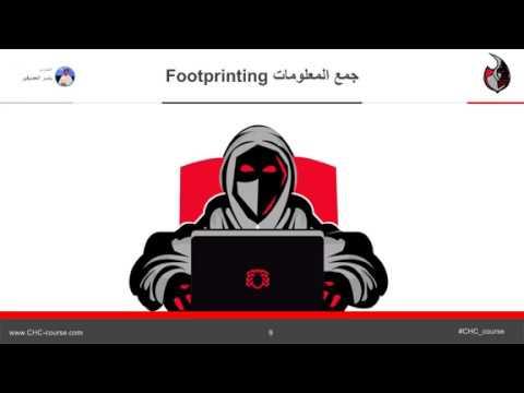 Cyber Hacker Certified CHC - جمع المعلومات Footprinting