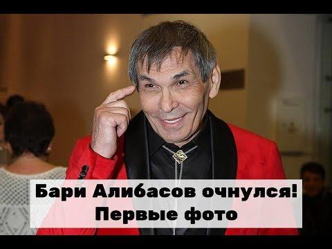 БАРИ АЛИБАСОВ вышел из комы! Первые фото