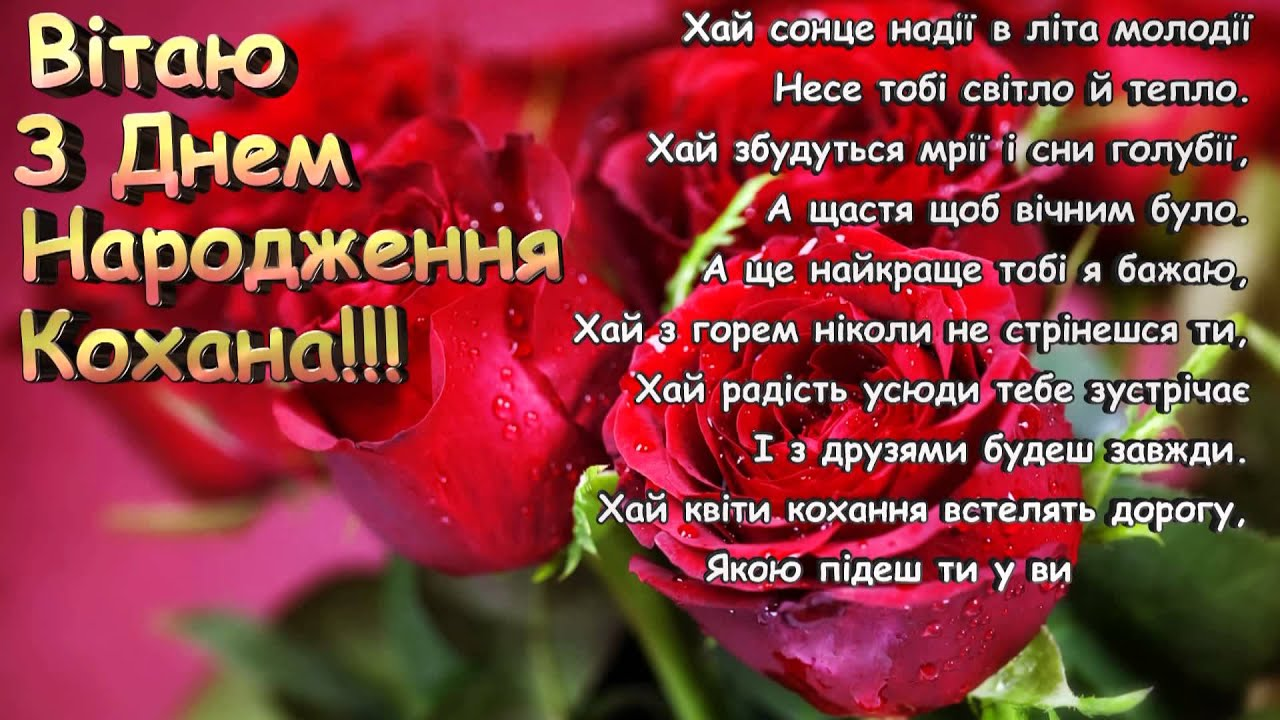 10 квіт. 2017. Привітання коханому чоловіку з днем народження коханий анімаційна листівка на українській мові.