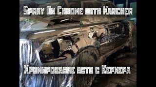 Хромирование Range Rover с Керхера. Spray on chrome Range Rover with jet washer (Karcher)