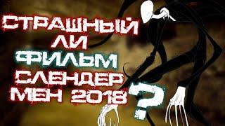 Страшный ли фильм СЛЕНДЕРМЕН 2018?
