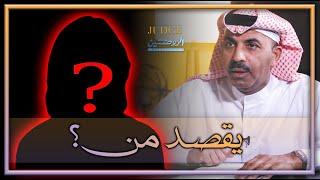 د. طارق العلي - يقصد من؟؟