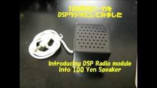 Video 100円スピーカにDSPラジオを入れてみました。 DSP radio in 100YEN speaker download MP3, 3GP, MP4, WEBM, AVI, FLV Juni 2018