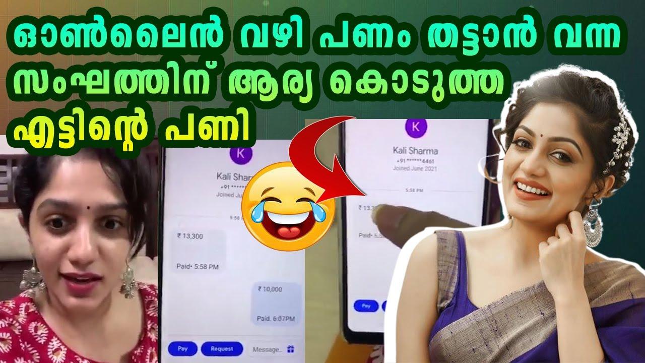 പണിയെടുത്ത് ജീവിക്ക് മാഷെ, പെണ്ണുങ്ങളുടെ കയ്യിൽ നിന്നും ഇമ്മാതിരി പണി വാങ്ങാതെ Arya Google pay Funny