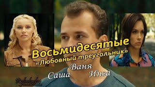 80  - любовный треугольник / Саша Ваня Инга (Пугачева)