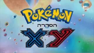 Pokémon 18 - The Series: XY Kalos Quest (Hebrew Opening) (HD) | מסע קאלוס XY :פוקמון הסדרה