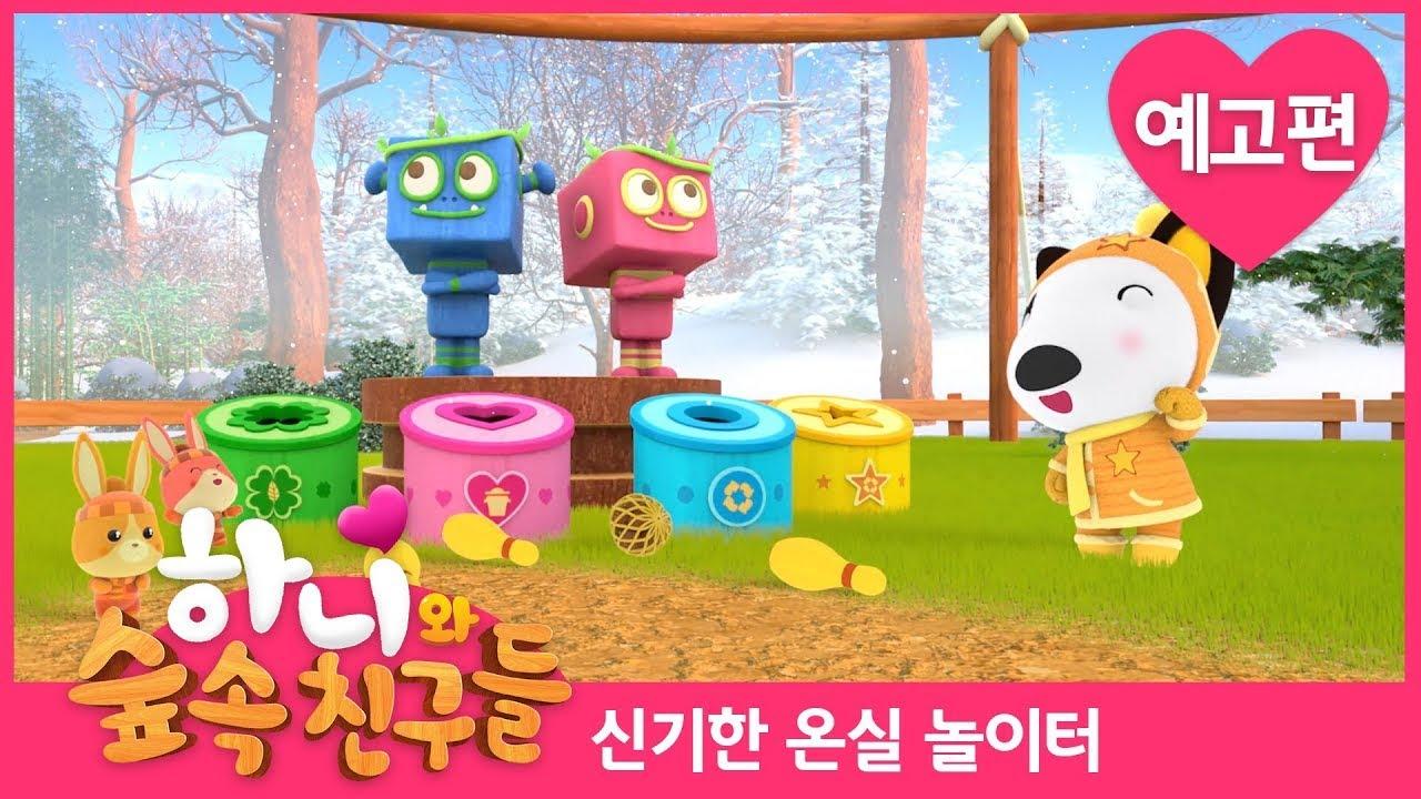 [하니와 숲속친구들] 45화 예고편🌷   신기한 온실 놀이터   어린이 애니메이션   Hanni and the Wild Woods