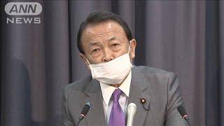 麻生大臣「間に合わない」 給付対象拡大に慎重(20/04/14)