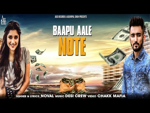 Baapu Aale Note ( Full HD) | Noval | New Punjabi Songs 2017 | Latest Punjabi Songs 2017