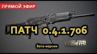 🔴Escape from Tarkov /...