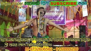 PRODIP HALDER | HORINAM | SUPER HIT PALA GAN | প্রদীপ হালদার | হরিনাম