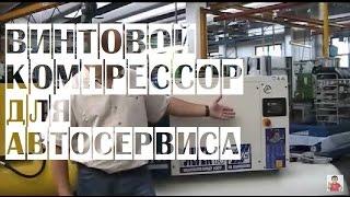 Винтовой компрессор для автосервиса FIAC New Silver | Винтовые компрессоры(Видео о том, какие винтовое компрессоры FIAC есть для автосервиса и как их выбрать. А также в чем преимуществ..., 2015-03-24T07:21:34.000Z)