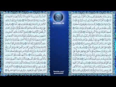 سعد الغامدي | 018 : سورة الكهف | حفص عن عاصم