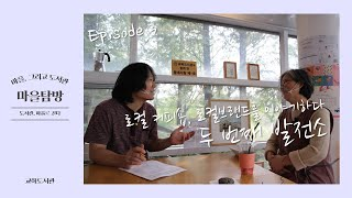 [마을탐방] EP3. 로컬 커피숍, 로컬브랜드를 이야기…