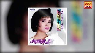 龍飄飄 - 夕陽下的離別 [Original Music Audio]