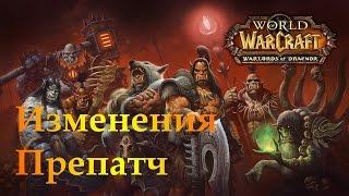 WoW: Warlords of Draenor Препатч 6.0.2 изменения