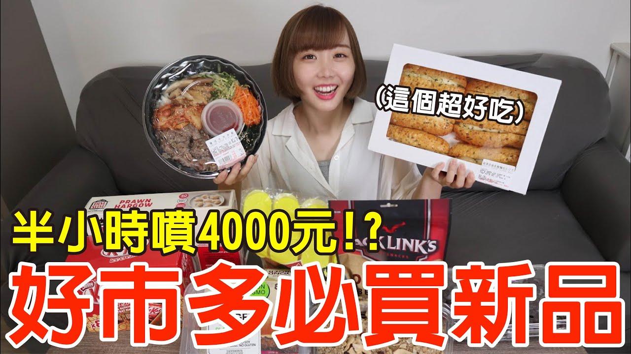 【新品吃什麼#13】好市多近期很火的美食開箱!花快4000元結果買到必囤好物!?