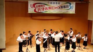 Publication Date: 2017-07-08 | Video Title: CCS 天才表演 2016-17 小提琴第二節