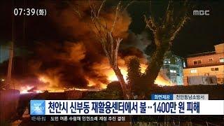 [대전MBC뉴스]천안시 신부동 재활용센터에서 불‥140…