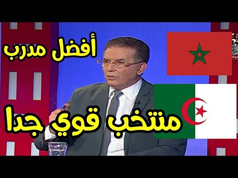 شاهد ماذا قالت قناة الجزائر عن تأهل المغرب الى مونديال روسيا