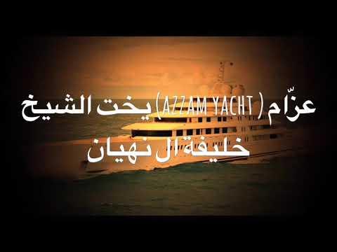 عزّام ( AZZAM YACHT ) يخت الشيخ خليفة آل نهيان