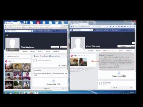 การตั้งค่าซ่อนรายชื่อเพื่อนในเฟสบุ๊คทามไลน์(Timeline Facebook)ของเราไม่ให้คนอื่นเห็น