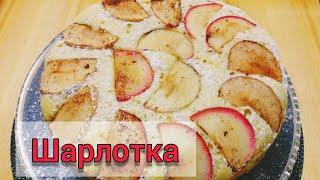 Шарлотка с яблоками.Самый вкусный рецепт воздушной шарлотки.