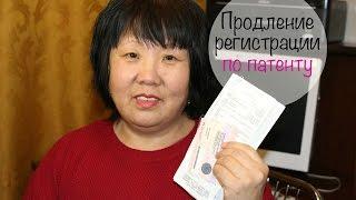 Продление РЕГИСТРАЦИИ по ПАТЕНТУ|SvetlanaShin(, 2015-02-16T07:34:37.000Z)