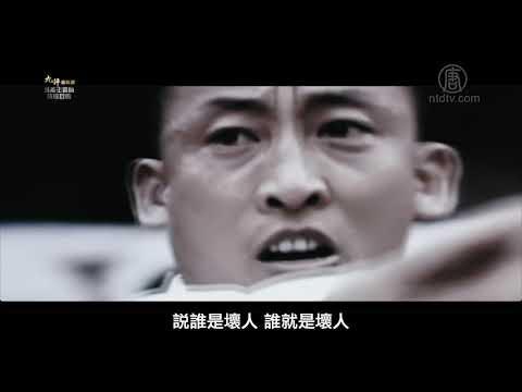 禁片:【共产主义的终极目的】之九:共产邪灵一路杀
