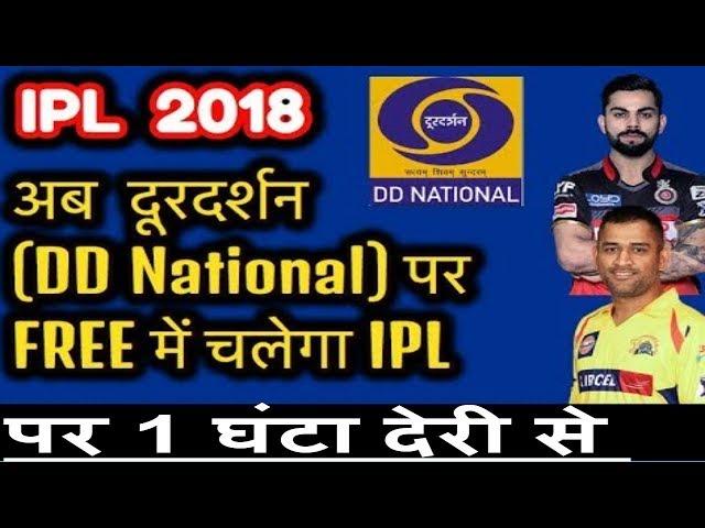 IPL 2018: Doordarshan (DD National) will Broadcast LIVE IPL Matches ( jio tv & airtel tv live ) ?