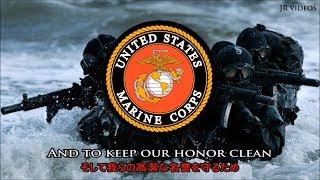 海兵隊讃歌 (日本語訳文) - Marines' Hymn (Japanese)