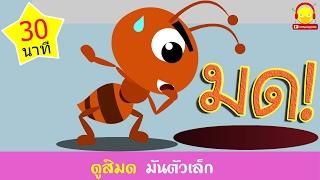 เพลงมดตัวน้อยตัวนิด มีเนื้อเพลง 🐜 Little Ant Song ♫ เพลงเด็๋กอนุบาลคาราโอเกะ indysong kids