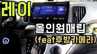레이 올인원 매립 (feat 후방카메라)