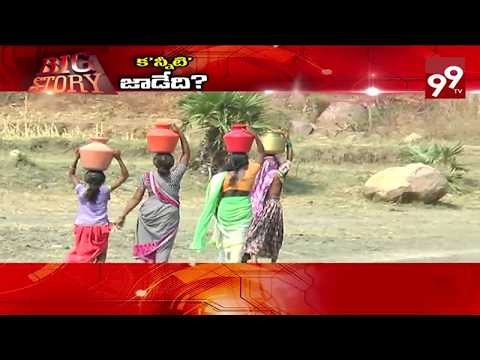 Water Scarcity in Telugu States - A Complete Analysis | BigStory || #99tv