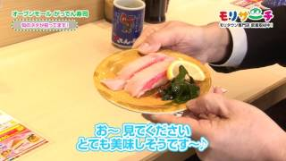 [モリサーチ]がってん寿司