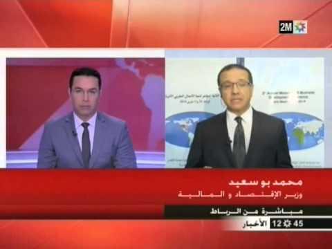 Morocco U.S. Business Development Conference in Rabat (2M Channel)