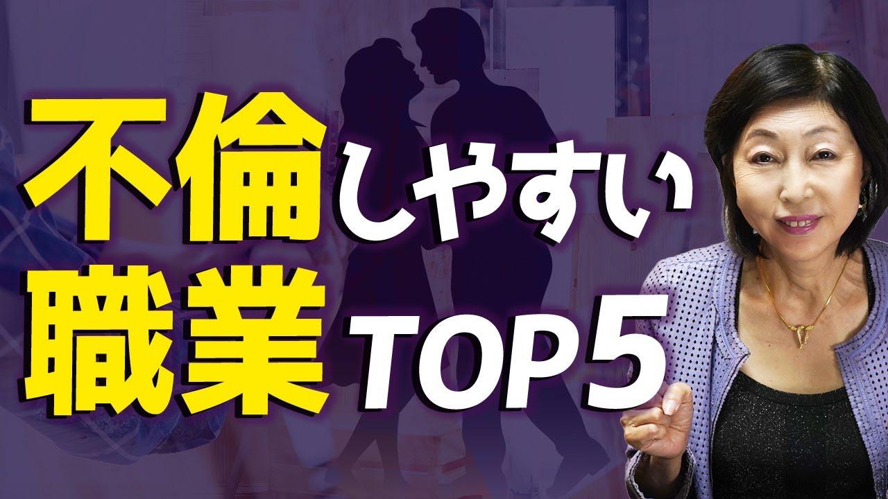 不倫 しやすい 職業 TOP5!ダントツ1位は○○!【 夫婦問題 カウンセラー 岡野あつこ 】