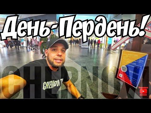 ЗЛОЙ КИРИЛЛ! уехали развеяться | шопинг в Литве | ПОКУПКИ В LIDL | серия 523 Черновы ТВ