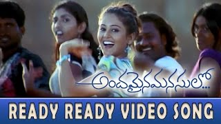 Andamaina Manasulo Movie || Ready Ready Video Song || Rajeev, Ramya, Archana Gupta