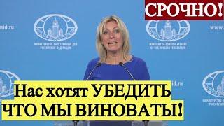 Где ОТВЕТЫ и ФАКТЫ? Захарова ЖЕСТКО отреагировала на ОБВИНЕНИЯ Запада в ОТРАВЛЕНИИ Навального