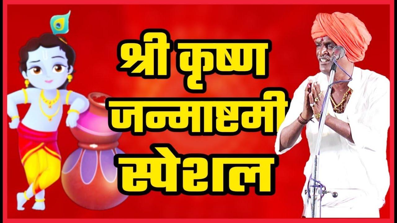 श्री कृष्ण जन्माष्टमी स्पेशल   इंदुरीकर महाराज कॉमेडी किर्तन   Indurikar maharaj comedy kirtan