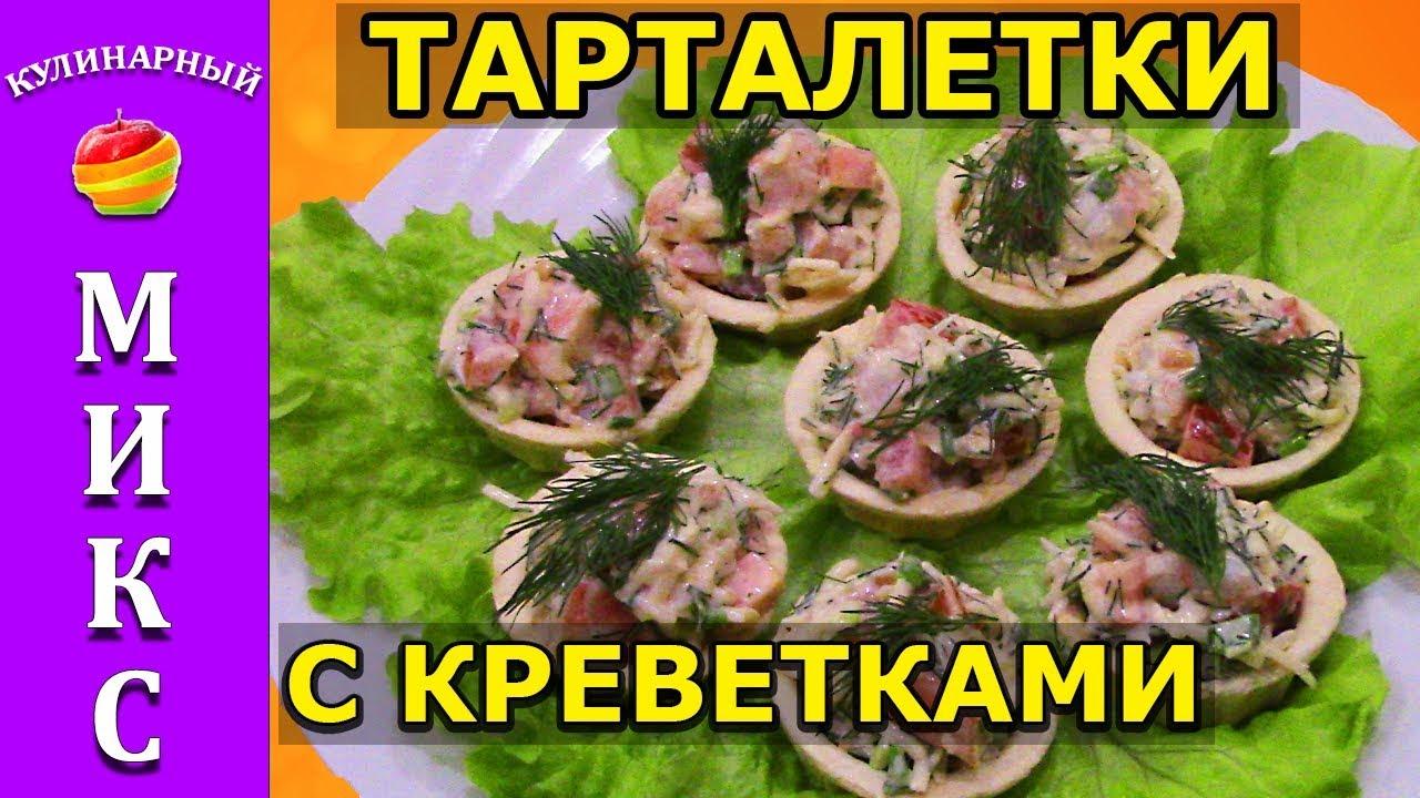 Тарталетки с креветками - прекрасная закуска на праздничный стол!