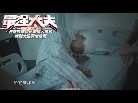 20151111 最强大夫 14岁少年得怪病:不能抬头不能行走