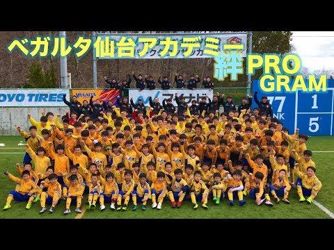 絆プログラム2019~アカデミーの絆を深めよう~