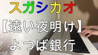 スガシカオ 【遠い夜明け】 ドラマ【よつば銀行】 主題歌 ピアノで弾いてみた
