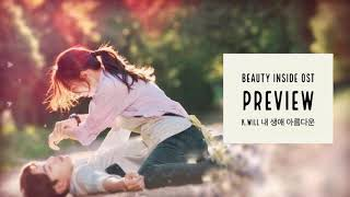 ■搶先聽■ 愛上變身情人 OST Preview:K.Will - 내 생애 아름다운 Beautiful Moment 生命中最美好的瞬間 Beauty Inside OST Preview